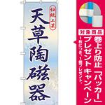 のぼり旗 天草陶磁器 (GNB-910) [プレゼント付]