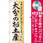 のぼり旗 大分のお土産 (GNB-911) [プレゼント付]
