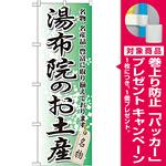 のぼり旗 湯布院のお土産 (GNB-912) [プレゼント付]