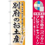 のぼり旗 別府のお土産 (GNB-913) [プレゼント付]