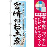 のぼり旗 宮崎のお土産 (GNB-914) [プレゼント付]