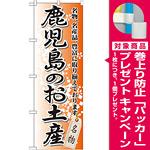 のぼり旗 鹿児島のお土産 (GNB-915) [プレゼント付]