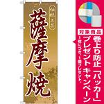 のぼり旗 薩摩焼 (GNB-916) [プレゼント付]