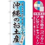 のぼり旗 沖縄のお土産 (GNB-917) [プレゼント付]