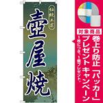 のぼり旗 壷屋焼 (GNB-918) [プレゼント付]