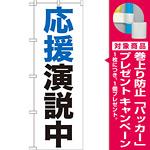 のぼり旗 応援演説中 (GNB-926) [プレゼント付]