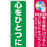 のぼり旗 心をひとつに (GNB-928) [プレゼント付]
