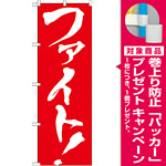 のぼり旗 ファイト ! (GNB-929) [プレゼント付]