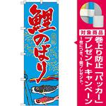のぼり旗 鯉のぼり (GNB-931) [プレゼント付]