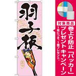 のぼり旗 羽子板 (GNB-933) [プレゼント付]