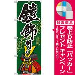 のぼり旗 鎧飾り (GNB-934) [プレゼント付]