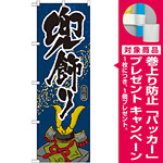 のぼり旗 兜飾り (GNB-935) [プレゼント付]