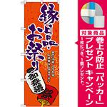 のぼり旗 縁日品・お祭り (GNB-937) [プレゼント付]