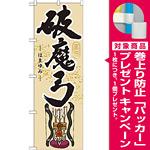 のぼり旗 破魔弓 (GNB-938) [プレゼント付]