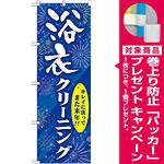 のぼり旗 浴衣クリーニング (GNB-939) [プレゼント付]
