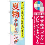 のぼり旗 夏物クリーニング (GNB-940) [プレゼント付]
