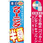 のぼり旗 クリーニング半額 (GNB-944) [プレゼント付]