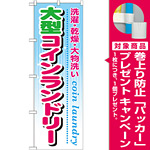 のぼり旗 大型コインランドリー (GNB-945) [プレゼント付]