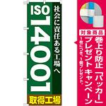 のぼり旗 ISO14001 取得工場 (GNB-948) [プレゼント付]