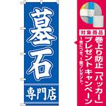 のぼり旗 墓石専門店 (GNB-95) [プレゼント付]