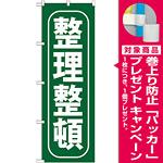 のぼり旗 整理整頓 (GNB-951) [プレゼント付]