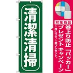 のぼり旗 清潔清掃 (GNB-952) [プレゼント付]