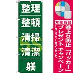 のぼり旗 整理 整頓 清掃 清潔 躾 (GNB-953) [プレゼント付]