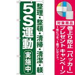 のぼり旗 5S運動 実施中 (GNB-954) [プレゼント付]