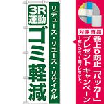 のぼり旗 3R運動 ゴミ軽減 (GNB-955) [プレゼント付]