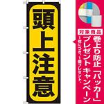 のぼり旗 頭上注意 (GNB-958) [プレゼント付]
