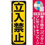 のぼり旗 立入禁止 (GNB-961) [プレゼント付]