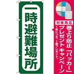 のぼり旗 一時避難場所 (GNB-964) [プレゼント付]