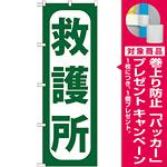 のぼり旗 救護所 (GNB-966) [プレゼント付]