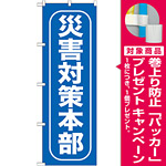 のぼり旗 災害対策本部 (GNB-968) [プレゼント付]