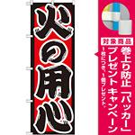 のぼり旗 火の用心 (GNB-969) [プレゼント付]
