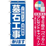 のぼり旗 墓石工事 (GNB-97) [プレゼント付]
