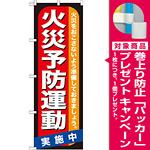 のぼり旗 火災予防運動 (GNB-970) [プレゼント付]