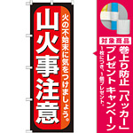 のぼり旗 山火事注意 (GNB-971) [プレゼント付]