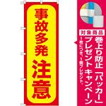 のぼり旗 事故多発 注意 (GNB-973) [プレゼント付]