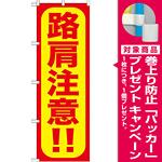 のぼり旗 路肩注意!! (GNB-974) [プレゼント付]
