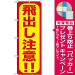 のぼり旗 飛出し注意!! (GNB-975) [プレゼント付]