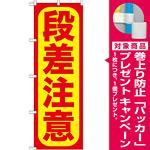のぼり旗 段差注意!! (GNB-976) [プレゼント付]
