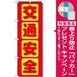 のぼり旗 交通安全 赤 (GNB-977) [プレゼント付]