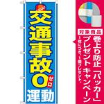 のぼり旗 交通事故0運動 (GNB-979) [プレゼント付]