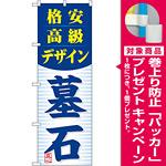 のぼり旗 墓石 格安 高級 デザイン(GNB-98) [プレゼント付]