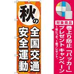 のぼり旗 秋の全国交通安全運動 (GNB-980) [プレゼント付]