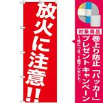 のぼり旗 放火に注意 !! (GNB-983) [プレゼント付]