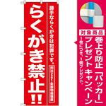 のぼり旗 らくがき禁止 !! (GNB-989) [プレゼント付]