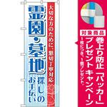 のぼり旗 霊園・墓地 (GNB-99) [プレゼント付]