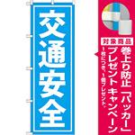 のぼり旗 交通安全 水色 (GNB-991) [プレゼント付]